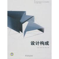 全国高等院校艺术设计规划教材 设计构成