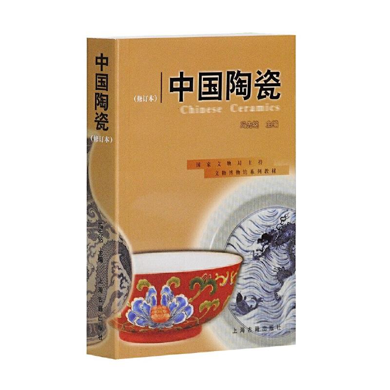 中国陶瓷(修订本) 上海古籍出版
