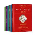 新课标 整本书阅读 系列丛书 教你如何阅读《红楼梦》、《边城》、《老人与海》、《悲惨世界》等名著(套装共6册)