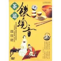 铁观音 茶道 正版DVD