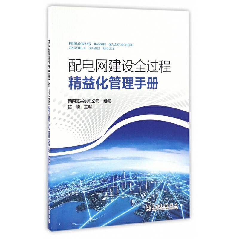 配电网建设全过程精益化管理手册