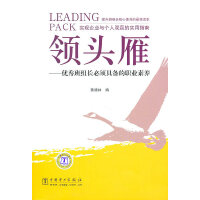 领头雁――优秀班组长必须具备的职业素养