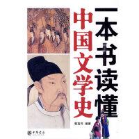 一本书读懂中国文学史