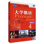 大学俄语东方(新版)(4)(教师用书)