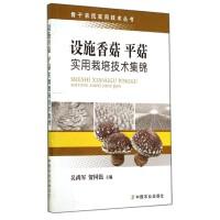 设施香菇平菇实用栽培技术集锦/骨干农民实用技术丛书