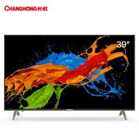 长虹(CHANGHONG)39D3F 39英寸64位24核安卓智能HDR平板液晶电视(黑色)