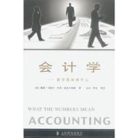 【二手书8成新】会计学--数字意味着什么 [美]马歇尔,麦克马纳斯,沈洁,乔奕等 人民邮电出版社