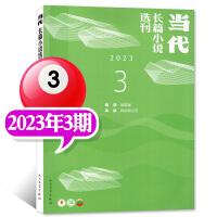 【2021年1期现货】当代杂志2021年1-2月第1期 梁晓声我和我的命 葛亮瓦猫 李鸣生 我与人文社素交三十年 文学双
