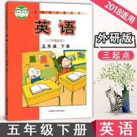 外研版 小学五年级下册英语书英语 五年级下册 (三年级起点) 外语教学与研究出版社正版学生用书 小学5五年级英语下册课