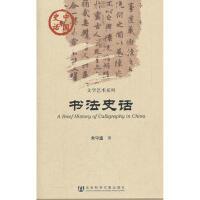 【二手书8成新】中国史话:书法史话 朱守道 社会科学文献出版社