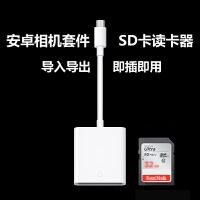 手机SD卡读卡器 安卓Micro USB通用接口数据线OTG线 单反相机SD卡配件TF转接头便携 安卓Micro us