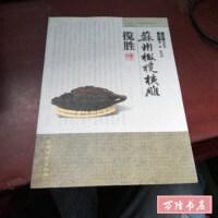【二手旧书85成新】苏州橄榄核雕揽胜 /姜跃进 著 中国林业出版社