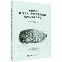 云南腾冲晚白垩世―早始新世花岗岩成因与深部动力学