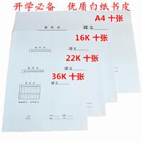 学生白纸书皮包书皮纸A4/16K/22K/36K书皮纸包书纸