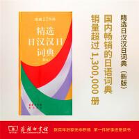精选日汉汉日词典(新版) 姜晚成,王郁良 编 商务印书馆