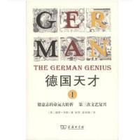 德国天才1:德意志的命运大转折 第三次文艺复兴 【英】彼得・沃森 商务印书馆