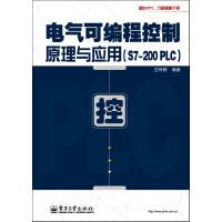 【正版二手书9成新左右】电气可编程控制原理与应用(S7-200 PL 王阿根 电子工业出版社