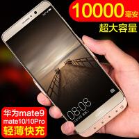 华为背夹电池mate8超薄10pro背夹式充电宝20X手机壳冲20000m