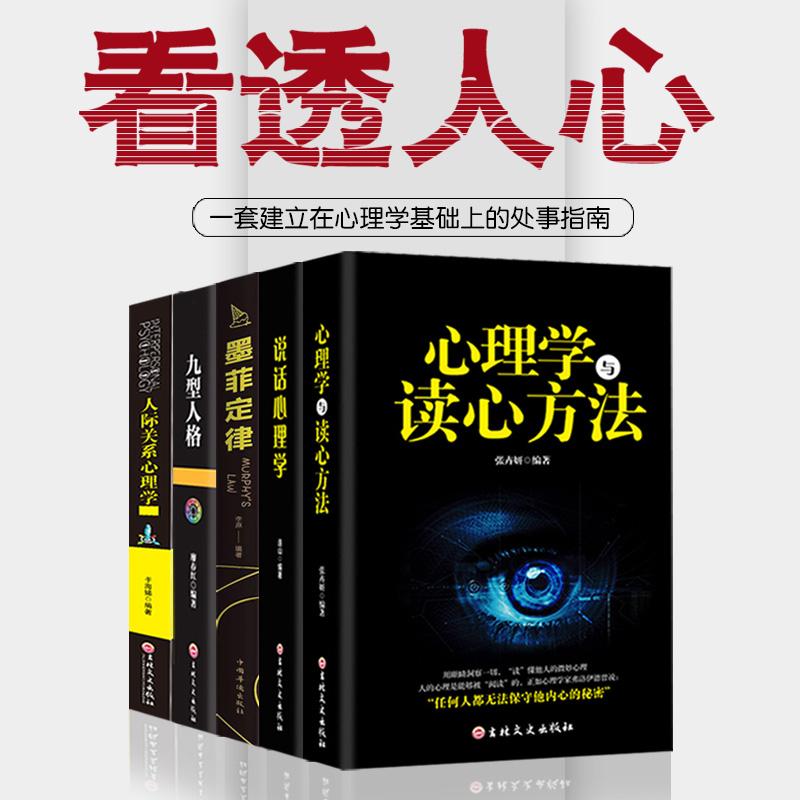 正版5册 人际关系心理学+墨菲定律+九型人格+心理学与读心方法+说话心理学社会行为心里与生活犯罪入门基础书籍畅销书