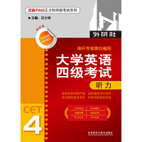大学英语四级考试听力(经典710分汪士彬四级考试系列)(2013)