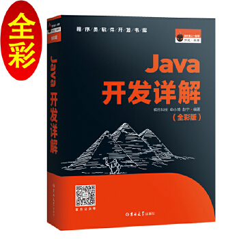 Java开发详解(全彩版) 全彩图书,快学、快用、快查,囊括Java程序开发的基础知识和各种开发技术,突破工作中技术难点,实例丰富讲解精炼,进阶提升必备宝典!