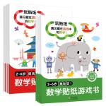 数学贴纸游戏书2-6岁 基础级+提高级(套装全12册)玩贴纸,遇见藏在游戏中的数学!