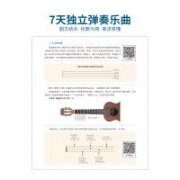 从零起步学弹尤克里里ukulele乌克丽丽零基础自学教材初学者入门教程书籍2021指弹琴谱曲谱乐谱流行歌曲女弹唱0基础视