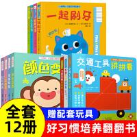 一玩再玩宝宝 好习惯玩具书0到3婴幼儿两岁宝宝绘本1-2岁婴儿益智机关书启蒙撕不烂早教书游戏互动翻翻一岁半儿童养成系列刷
