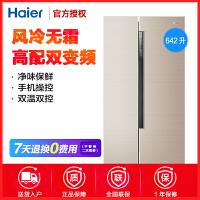 Haier/海尔 BCD-642WDVMU1 642升 对开门冰箱 风冷无霜 变频节能冰箱 低温净味