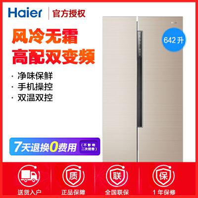 Haier/海尔 BCD-642WDVMU1 642升 对开门冰箱 风冷无霜 变频节能冰箱 低温净味因库存不同步,下单前请咨询客服当地库存!