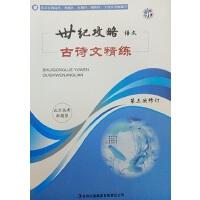 世纪攻略 语文 古诗文精练(第三次修订) 北京高考新题型