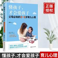 中国妇女:懂孩子,才会爱孩子--父母必知的0~6岁育儿心理