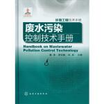 环境工程技术手册--废水污染控制技术手册 潘涛 9787122152916