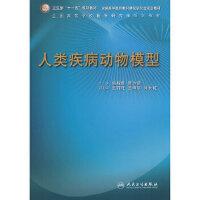 [二手旧书9成新]人类疾病动物模型(研究生),施新猷 等,9787117103978,人民卫生出版社