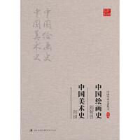 陈师曾:中国绘画史 郑昶:中国美术史 陈师曾,郑昶 9787558111921