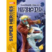 超级英雄成长故事集:银河护卫队