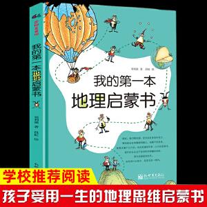 我的第一本地理启蒙书 世界地理知识启蒙绘本正版儿童图书6-9-10-12周岁二三四五六年级小学生少儿童地理知识图书科普百科历史书籍