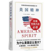 美国精神 中美贸易大战 大卫・麦卡洛 著 美国历史 中美关系未来走向的镜鉴之书 伟大的历史书籍