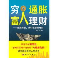 【二手书8成新】穷人通胀,富人理财 : 通胀来袭,我们该怎样理财 林汶奎著 科学出版社