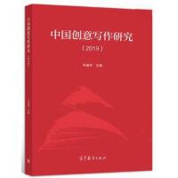中国创意写作研究(2019) 许道军 9787040527629 高等教育出版社教材系列