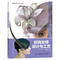 国际时尚设计丛书 服装:时尚女帽设计与工艺 [英] 克伦・亨里克森,马玲 9787506498340