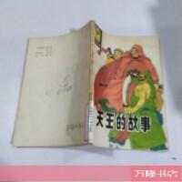 【二手旧书8成新】天王的故事 /马光复 辽宁人民出版社s