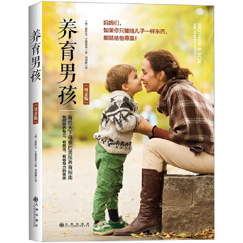 养育男孩(母亲版)写给天下母亲的男孩养育指南!《纽约时报》畅销书作家爱默生·艾格里奇博士新作!教你培养独立、有担当、有领导力的男孩