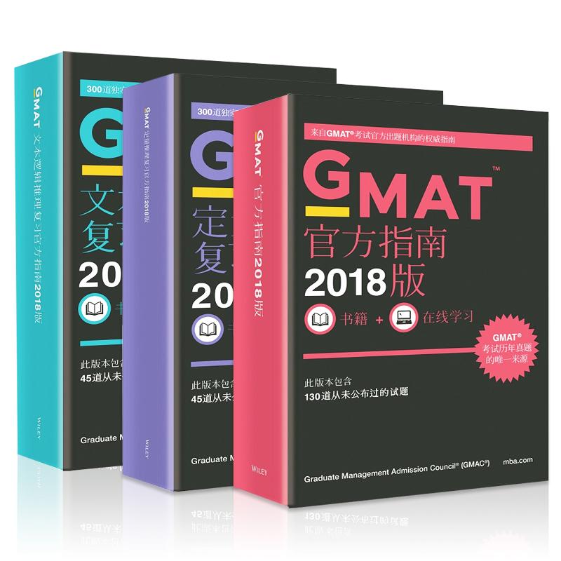 【现货】 2018 GMAT官方指南:综合+语文+数学(共3本)  GMAT og 2018  GMAT官方指南2018 GAMT2018