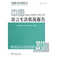 中国语言生活状况报告(2013) 商务印书馆