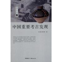 【二手书8成新】中国读本--中国重要考古发现 朱乃成 等 9787507832013