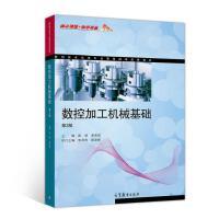 数控加工机械基础(第3版) 崔陵 娄海滨 9787040515961