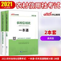 中公教育2020农村信用社招聘考试:一本通+历年真题精解30套 2本套