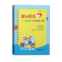 爱与责任 小学生父母修炼手册 精选27大经典教育场景 细致讲解113个实践方法 帮助孩子扣好人生第一