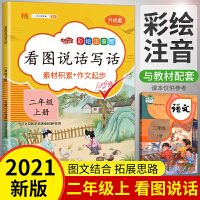 看图说话写话二年级上册 人教版二年级上语文看图写话专项训练